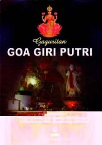 Geguritan Goa Giri Putri